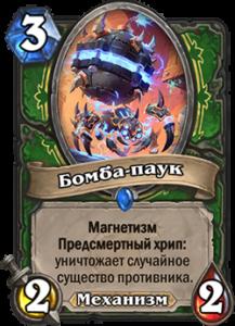 Бомба-паук