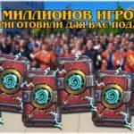 Получите 6 бустеров «Проекта Бумного дня» в честь 100 млн. игроков Hearthstone