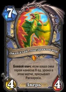 Джан'алай, лоа-дракондор