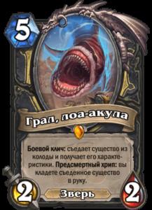 Грал, лоа-акула