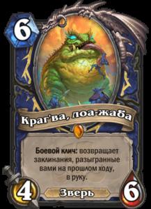 Краг'ва, лоа-жаба