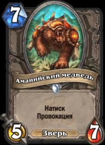 Аманийский медведь