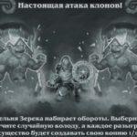 Потасовка № 293 — «Настоящая атака клонов!»