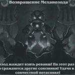 Потасовка № 181 — «Возвращение Механозода»