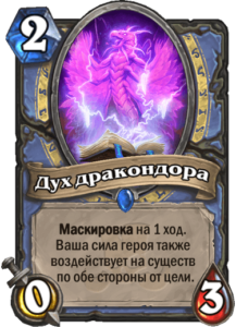 Дух дракондора