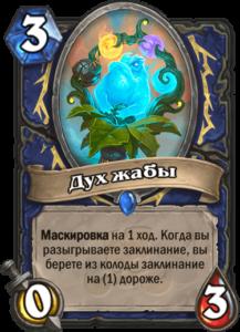 Дух жабы