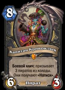 Капитан Кривоклык