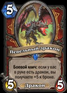 Пепельный дракон