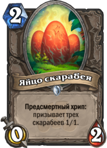 Яйцо скарабея