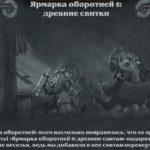 Потасовка Hearthstone Ярмарка оборотней 2: Древние свитки