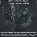 Потасовка № 195 — «Потасовочный цех: миниатюрная война»
