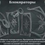 Потасовка № 257 — «Блокираторы»