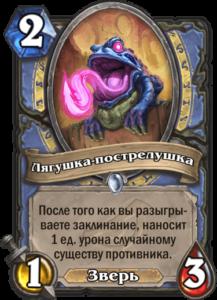 Лягушка-пострелушка
