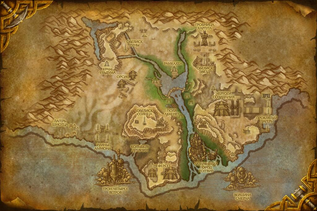 Карта Ульдума