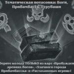 Потасовка № 210 — «Тематическая потасовка: Боги, Прибамбасск, Гурубаши»