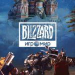 Blizzard на ИгроМире 2019