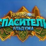 Hearthstone: Новое дополнение «Спасители Ульдума» выйдет 6 августа