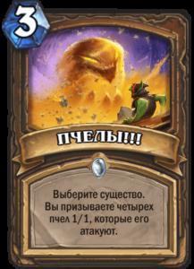 карта Hearthstone ПЧЕЛЫ!!!