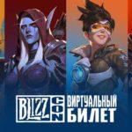 Сувениры к виртуальному билету на BlizzCon 2019