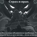 Потасовка № 226 — «Легенды проклятого храма», версия Лиги ЗЛА
