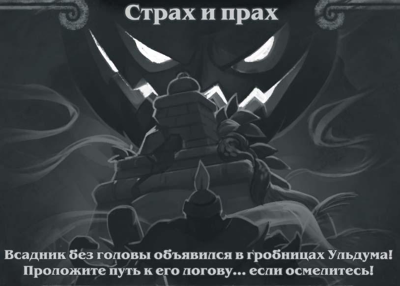 Потасовка Hearthstone «Легенды проклятого храма», версия Лиги ЗЛА