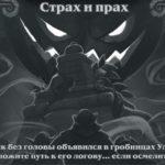 Потасовка № 227 — «Страх и прах», версия Лиги исследователей