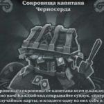 Потасовка № 261 — «Сокровища капитана Черносерда»
