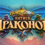 Натиск драконов дополнения для Hearthstone