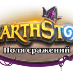 Разрушители мифов «Полей сражений» Hearthstone № 1