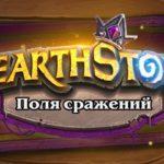 Поля сражений Hearthstone заголовок