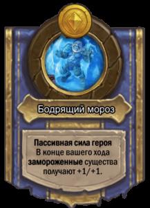Бодрящий мороз сила героя Синдрагоса