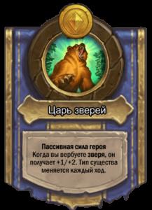 Царь зверей сила героя Крысиный король