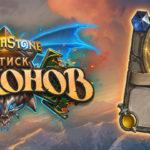 Обзор карт дополнения «Натиск драконов» — часть 2