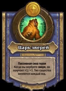 Царь зверей способность героя Крысиный король