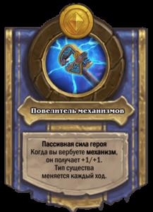 Повелитель механизмов способность героя Крысиный король
