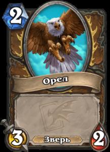 Орел токен Hearthstone