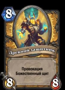 Древний защитник токен Hearthstone
