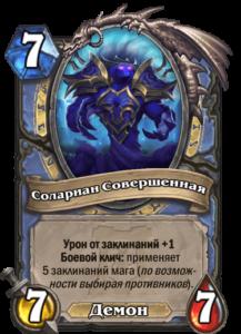 Солариан Совершенная токен Hearthstone