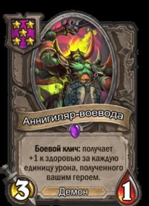 annihilan-battlemaster карта режима поля сражений