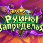 Анонс нового дополнения Hearthstone — «Руины Запределья»!