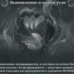 Потасовка Hearthstone Испепеление 2: новые угли