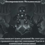 Потасовка Hearthstone Возвращение Механозода