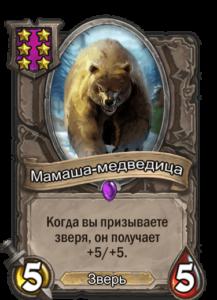 Мамаша-медведица карта режима поля сражений