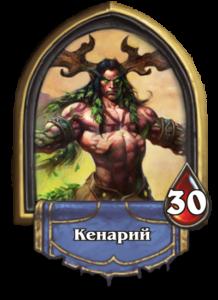 Кенарий герой приключения Hearthstone