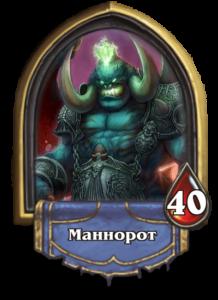 Маннорот герой приключения Hearthstone