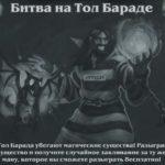 Потасовка № 254 — «Битва на Тол Бараде»