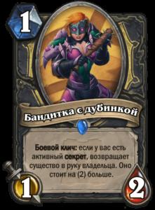 Бандитка с дубинкой