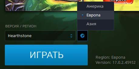 Выбор региона в приложении battle.net