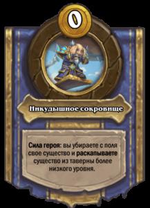 Никудышное сокровище сила героя Капитан Кривоклык