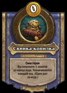 Свинка-копилка сила героя Крагг Поднебесный